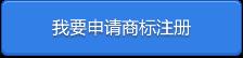 上海注册商标,上海商标代理,上海商标代理公司